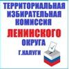 ТИК Ленинского округа