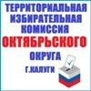 ТИК Октябрьского округа