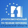 Уполномоченный по правам человека в Калужской области