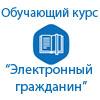 """Обучающий курс """"Электронный гражданин"""""""