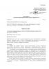Протокол Градостроительного совета от 08.06